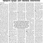 Jansatta---Jansatta--Hindi--28-08-2014-page-6-page-001