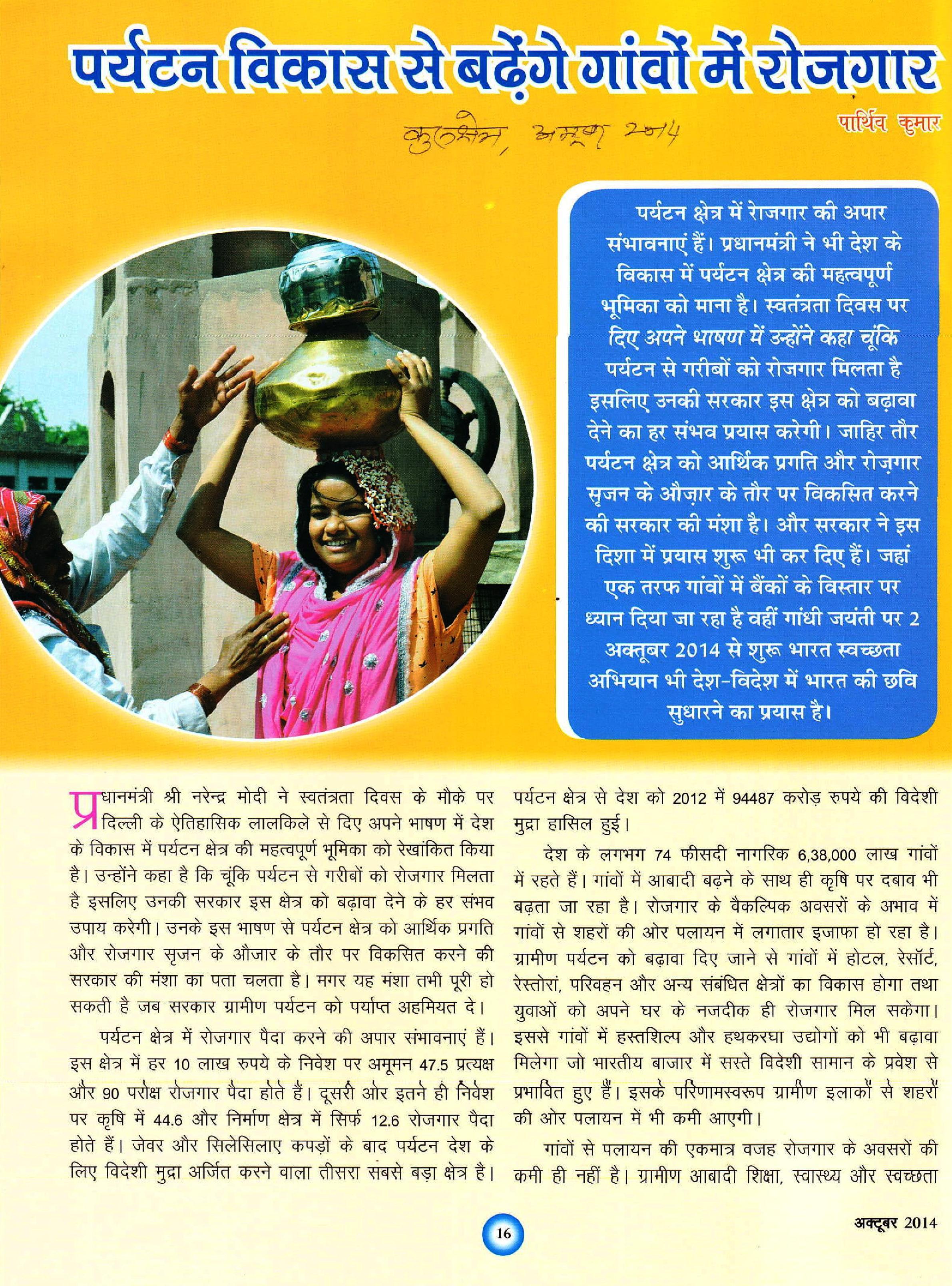 Kurukshetra Hindi-page-001