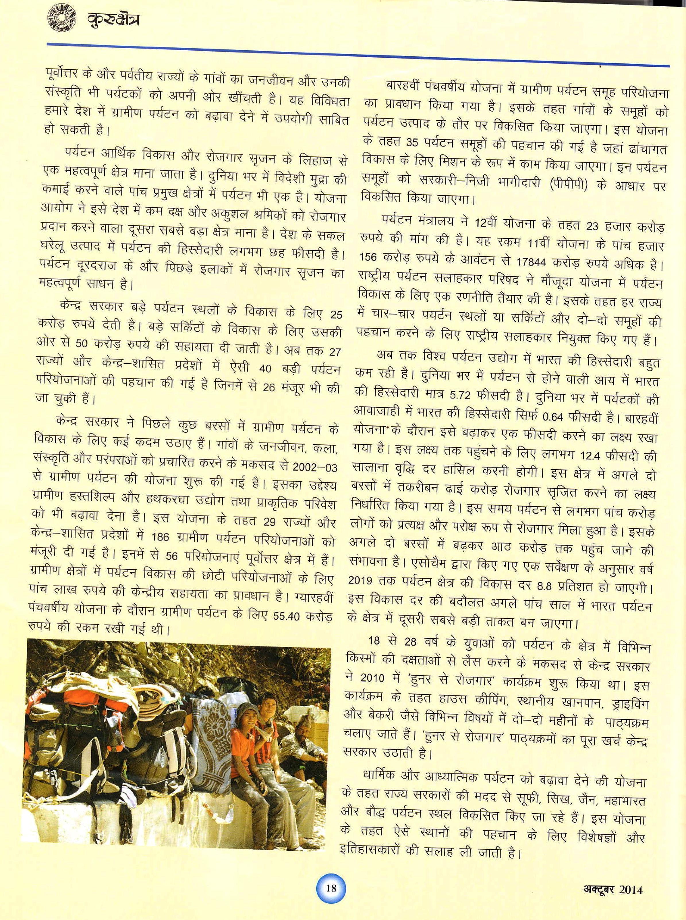 Kurukshetra Hindi-page-003