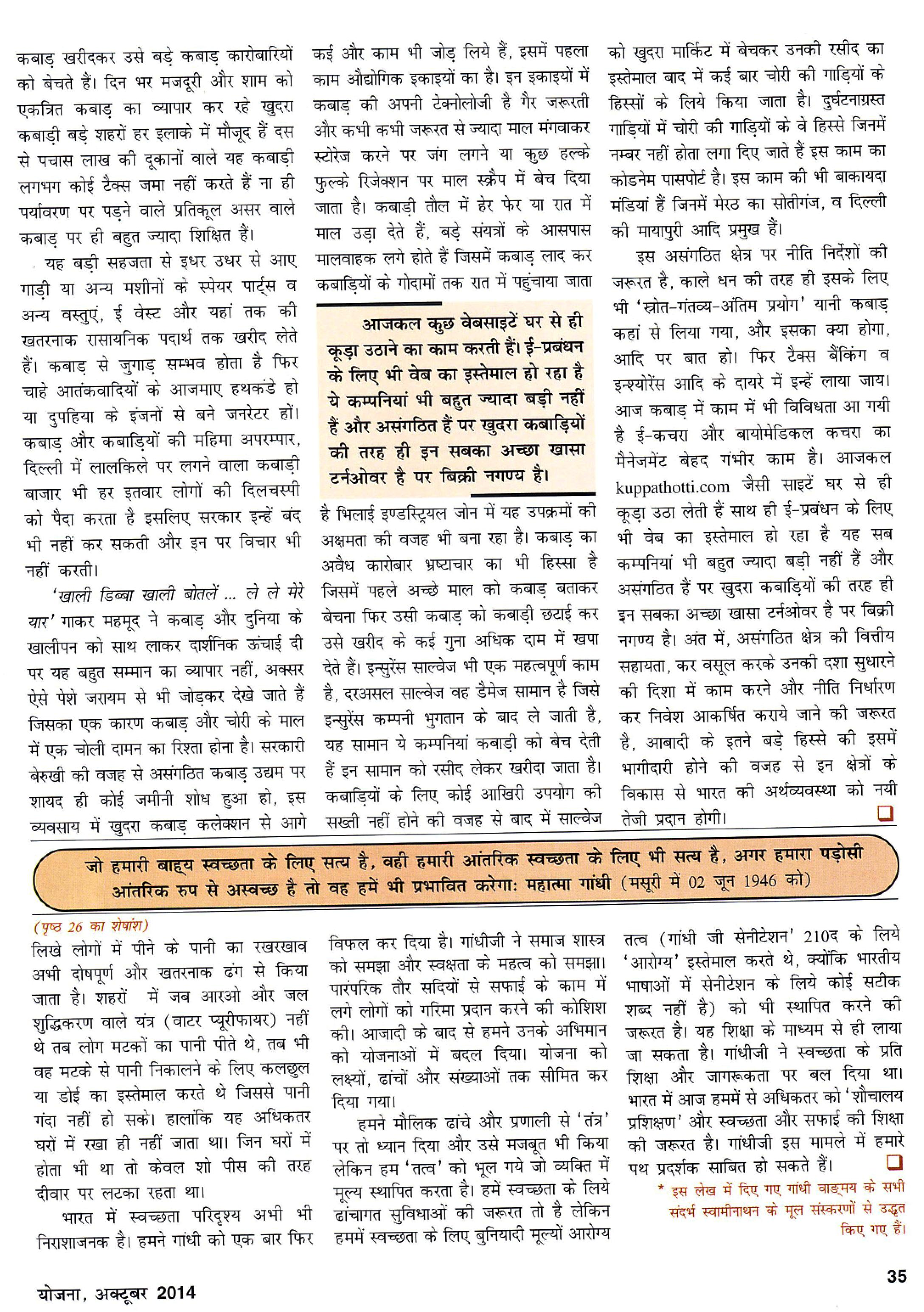 Yojna-page-005