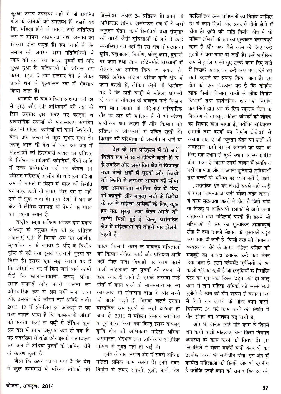 Yogna Patrika-page-002