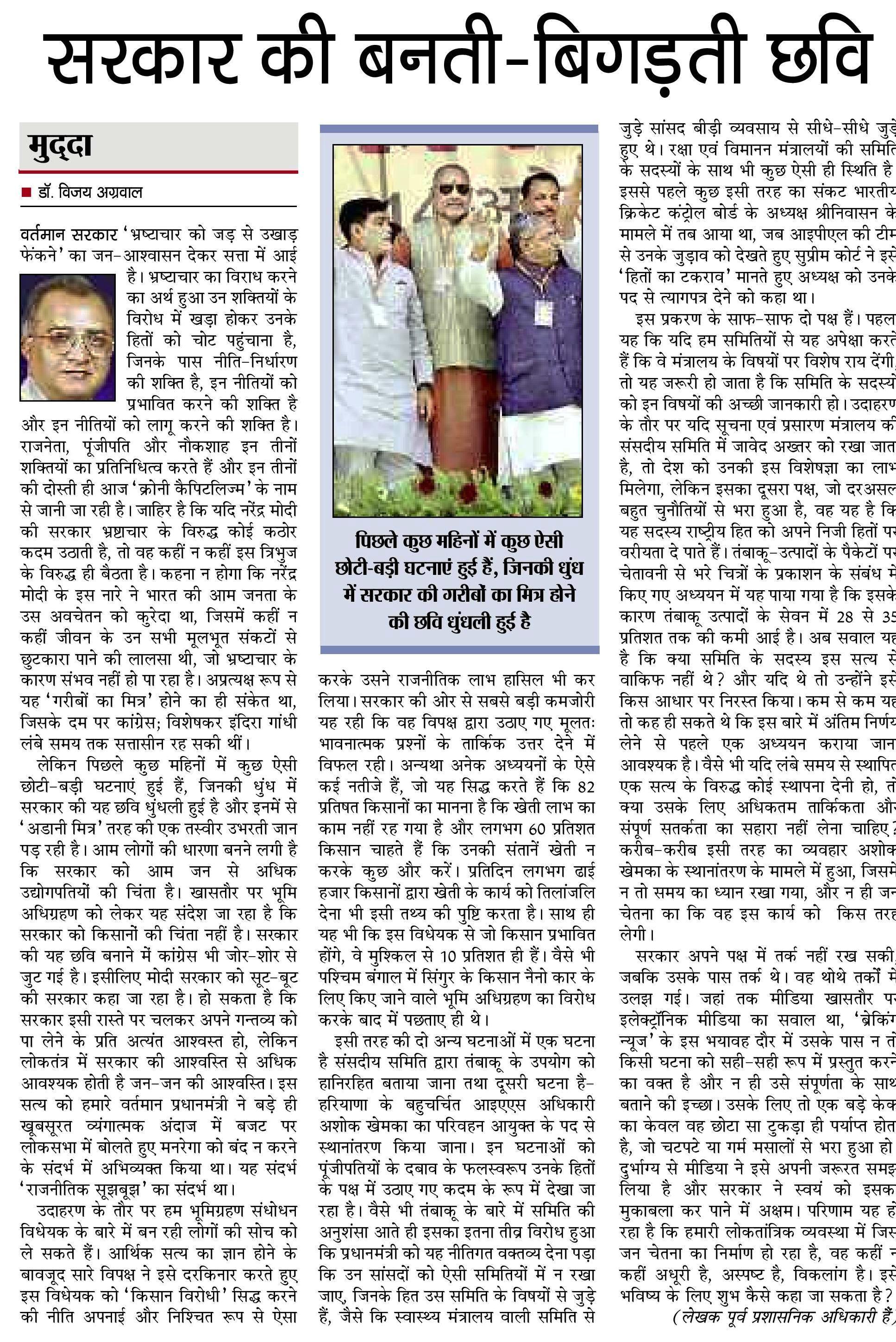 article jagran