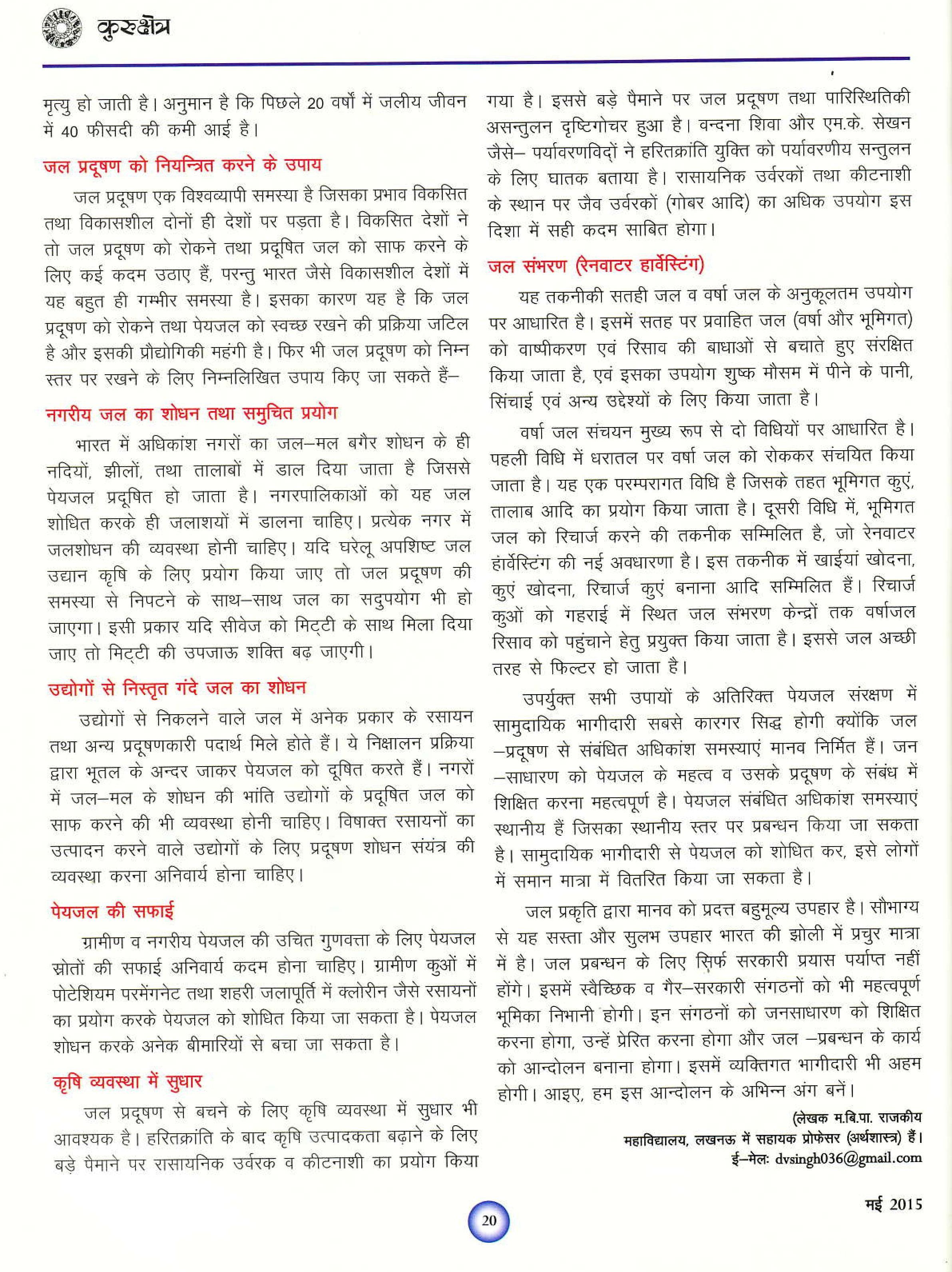 kurukshetra 1-page-003