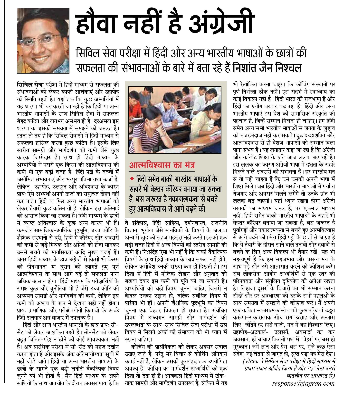 Nishant Jain- Topper of Hindi Medium (Dainik Jagran Article