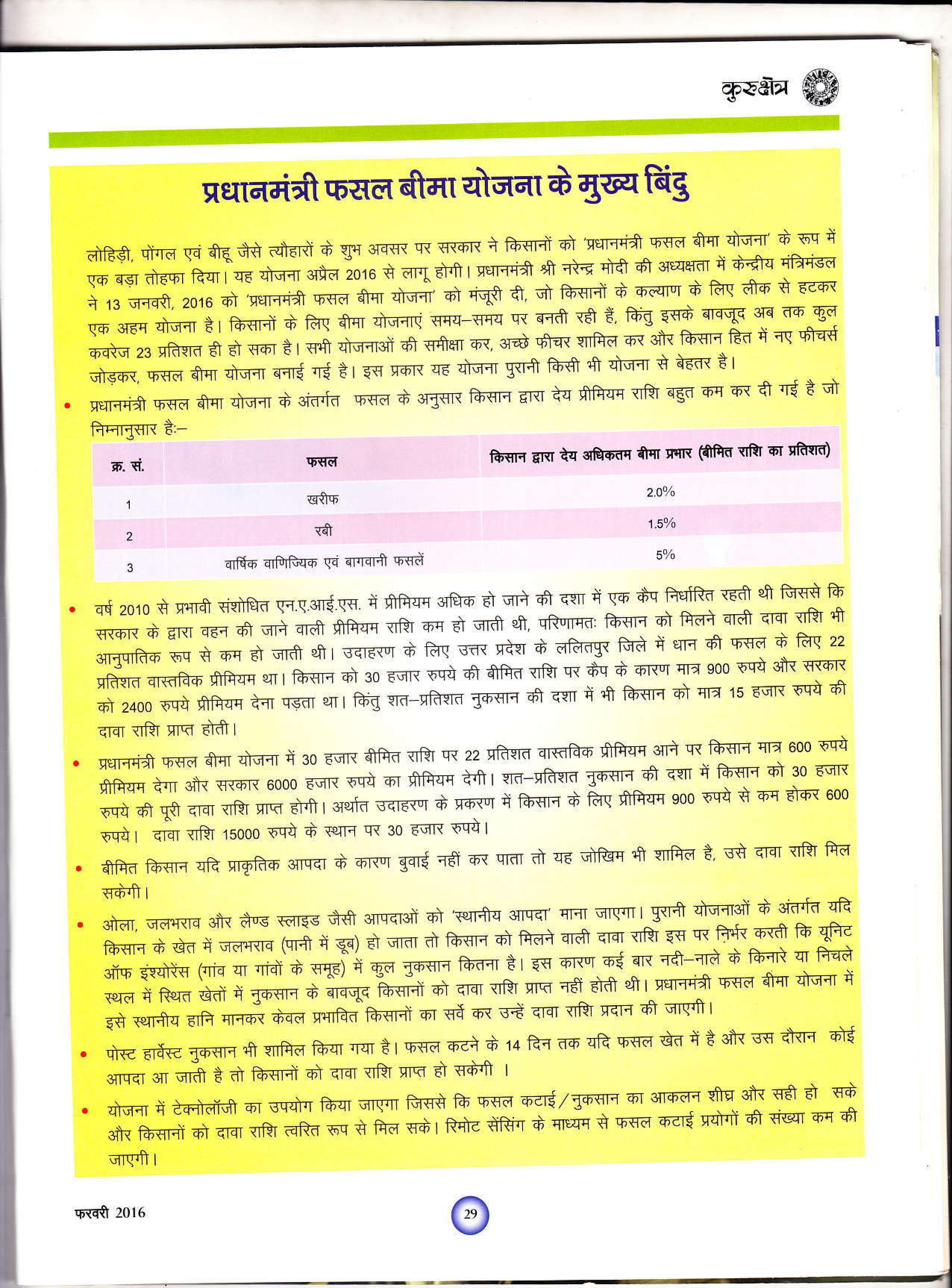 kurukshetra hindi-page-002