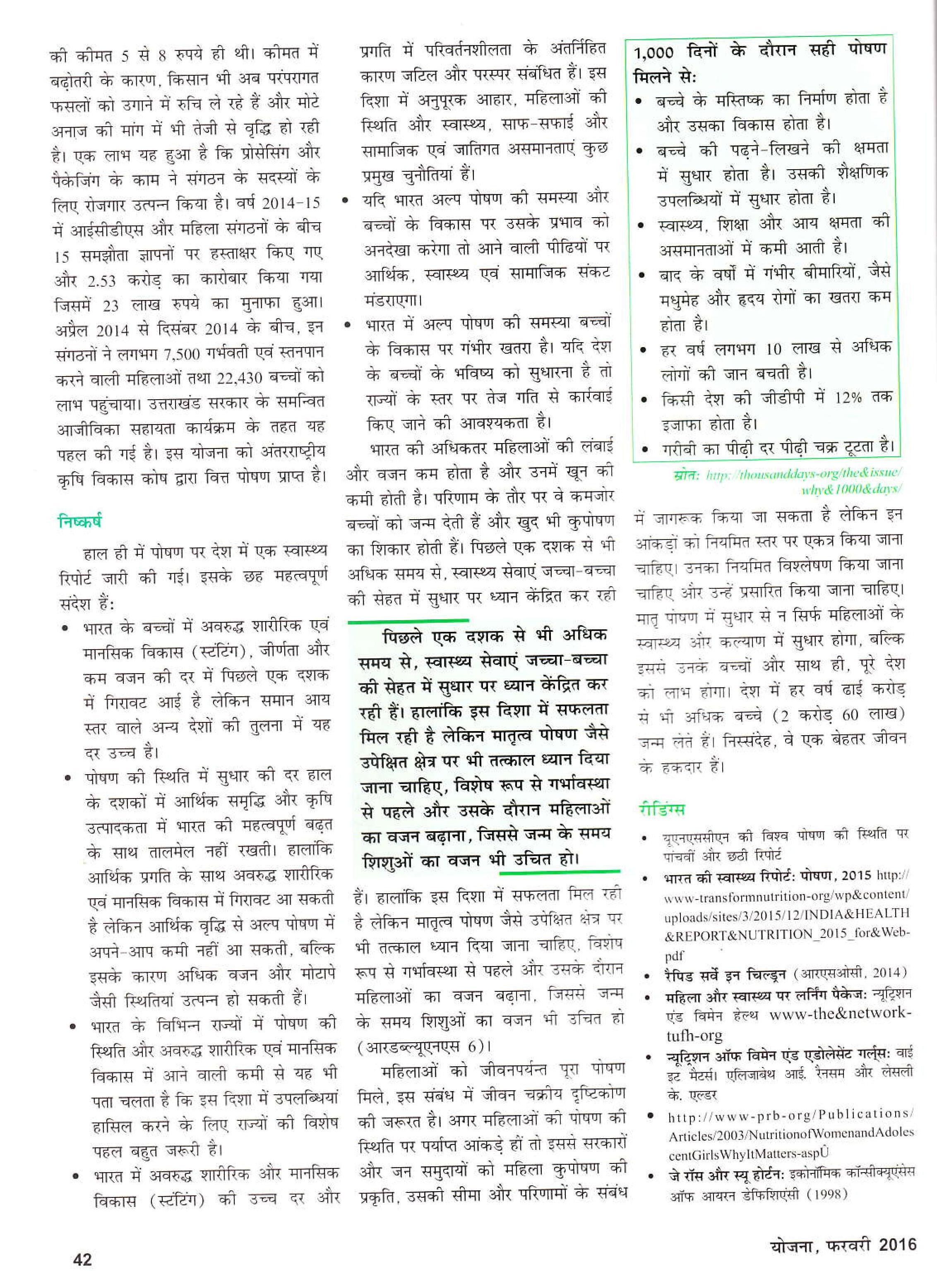 yojana hindi-page-003