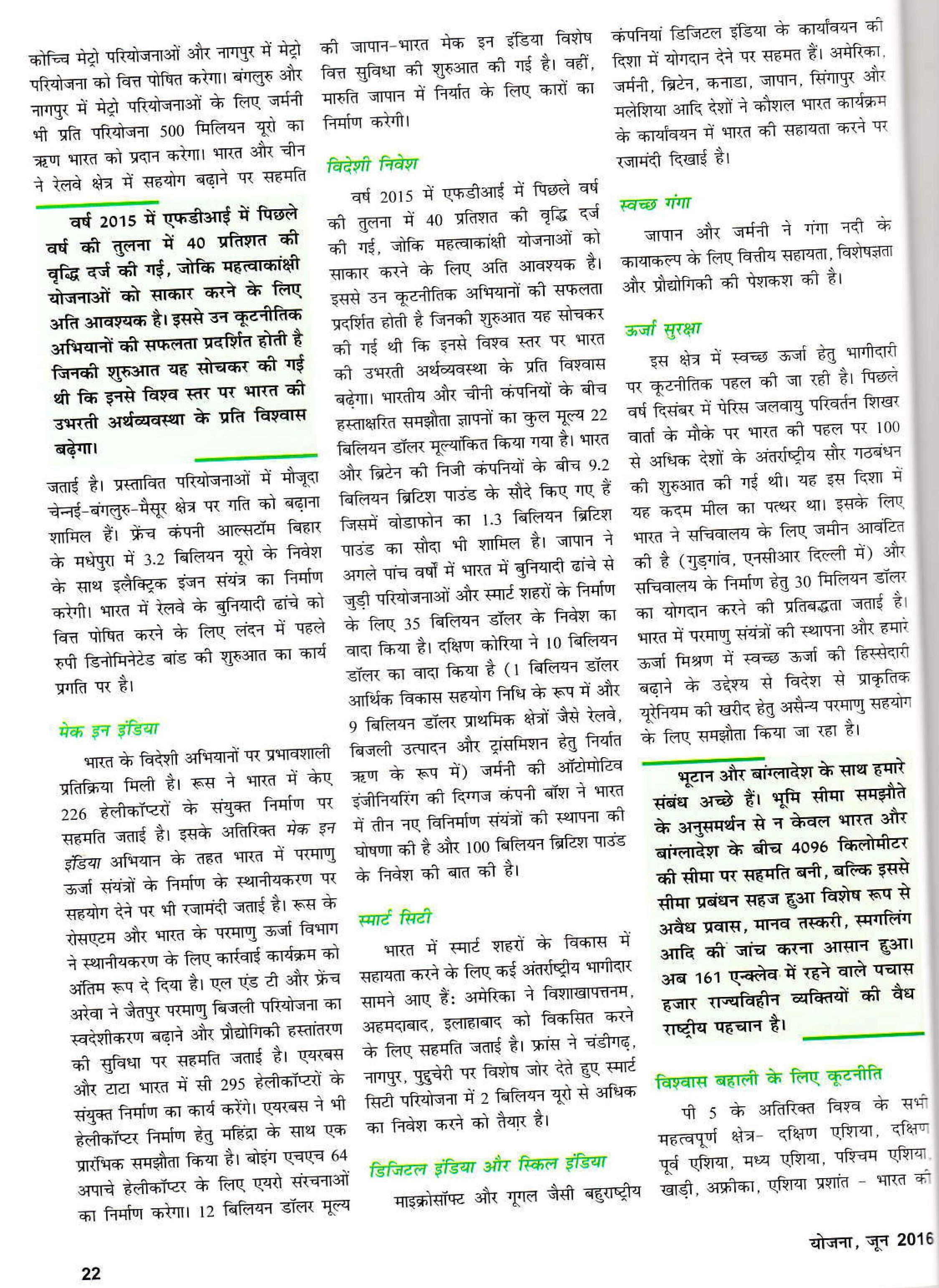 yojana hindi-page-002