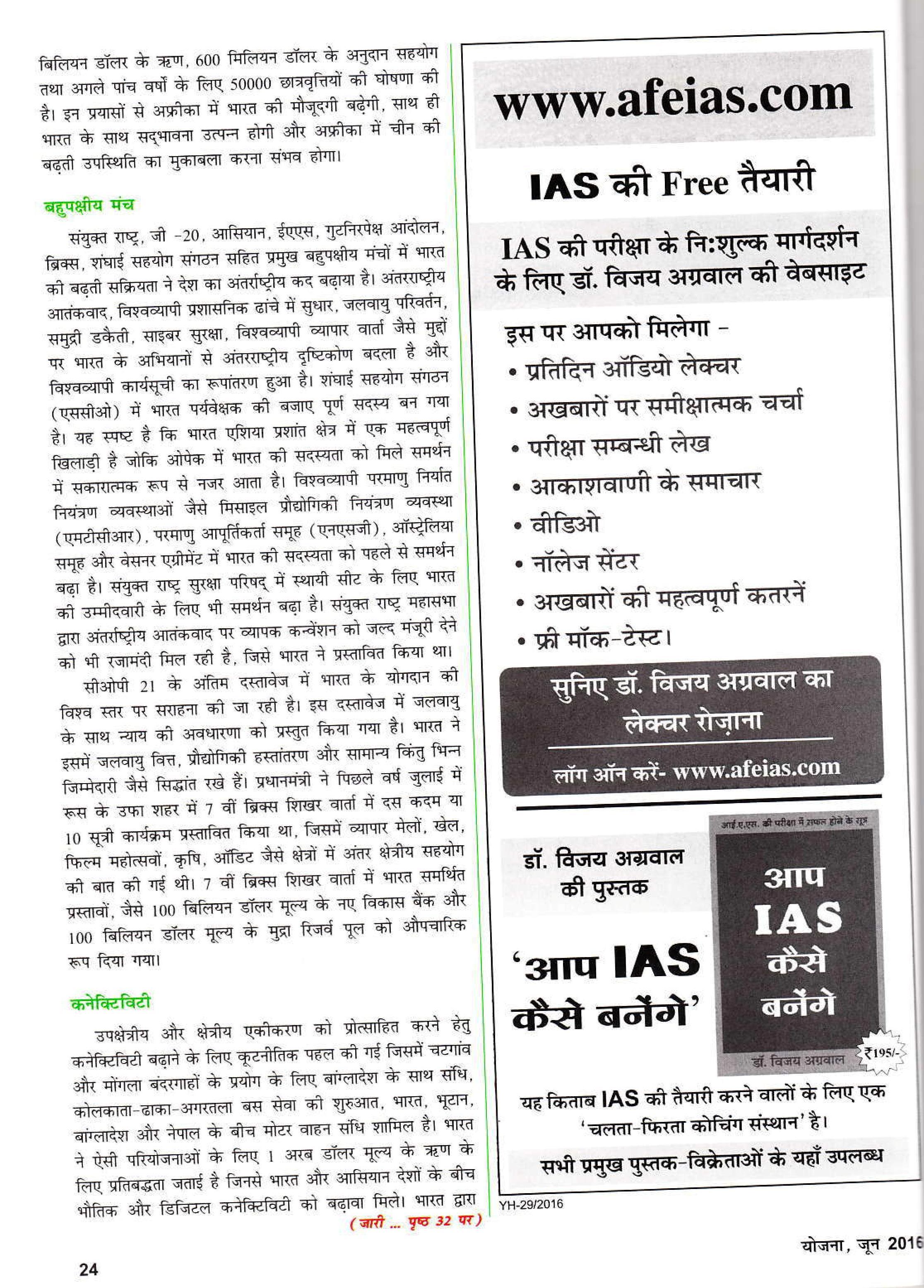 yojana hindi-page-004