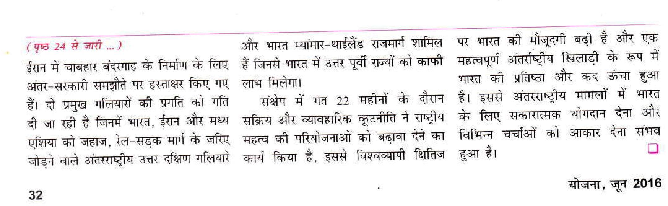 yojana hindi-page-005