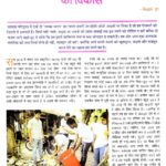 kurukshetra hindi -page-001