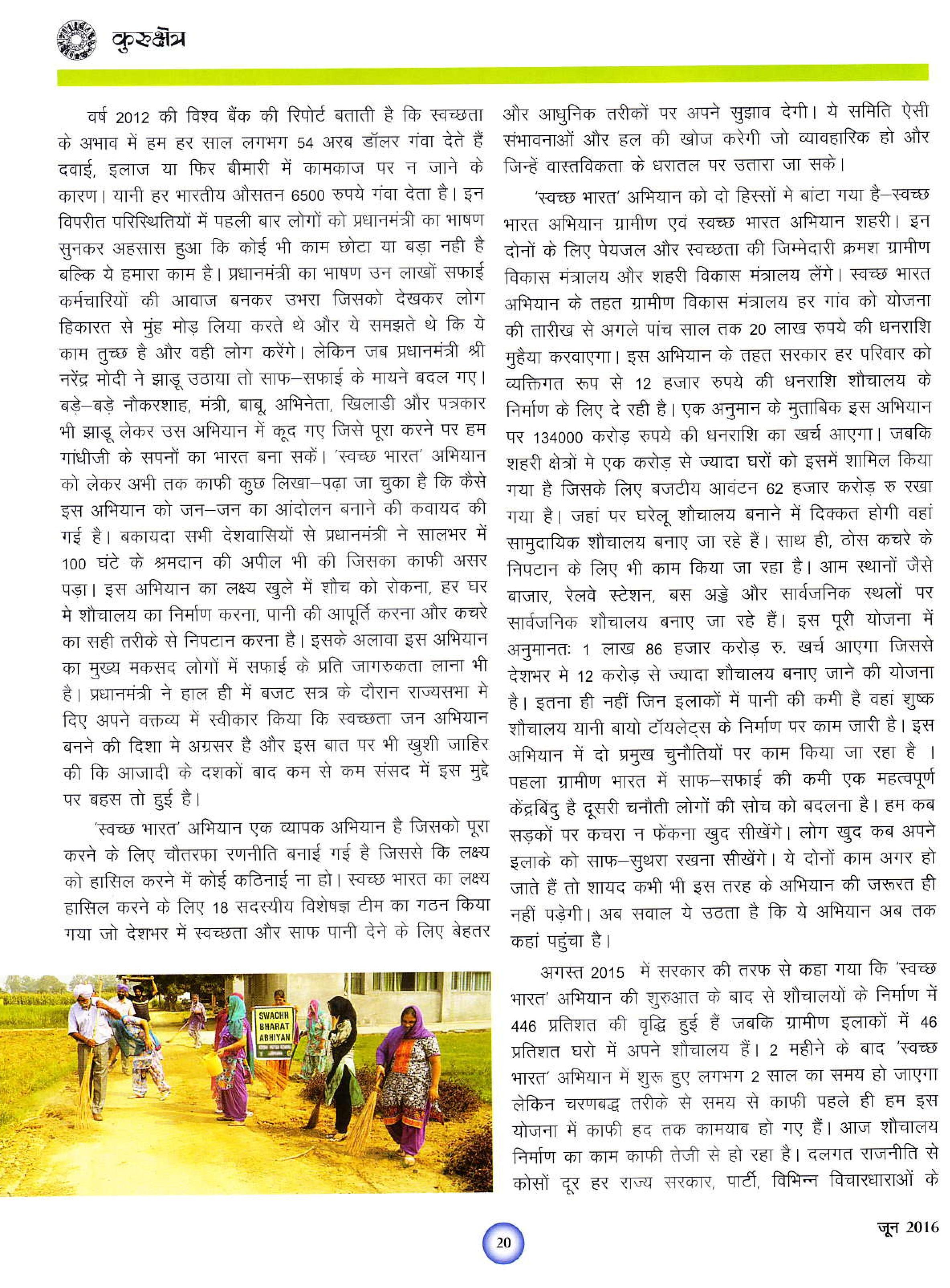 kurukshetra hindi -page-002