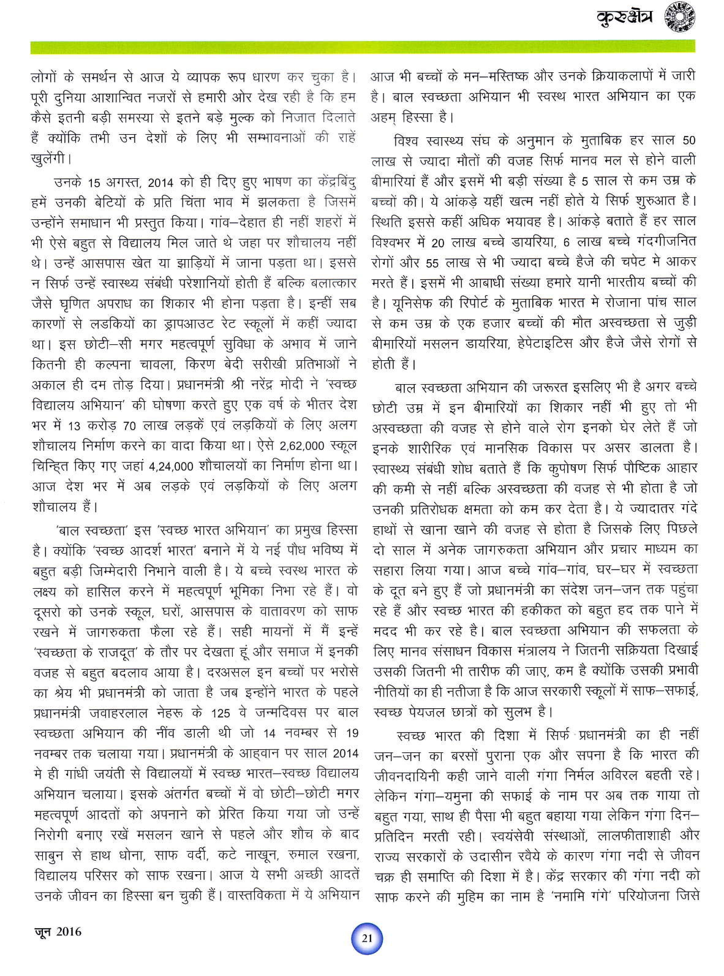 kurukshetra hindi -page-003