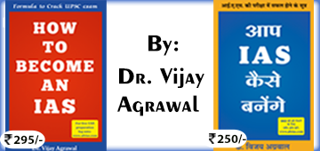 How to become an IAS book by Dr. Vijay Agrawal