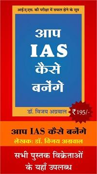 Online UPSC / IAS Preparation Mock Test, Free Civil Services